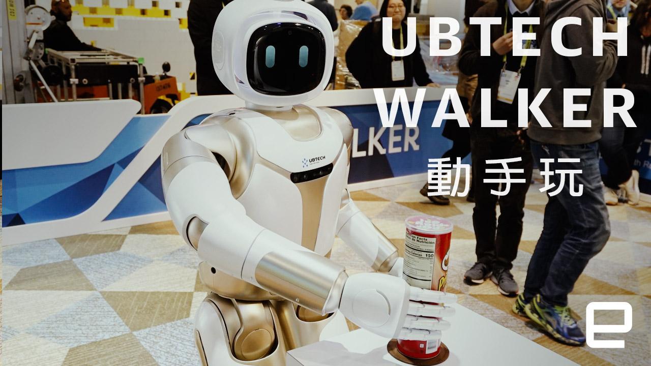 機器人管家的未來似乎不遠了