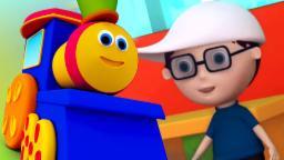 บ๊อบล้อของรถไฟ | การ์ตูน 3 มิติสำหรับเด็ก | การคอมไพล์ | เด็กสัมผัส | Bob Wheels on Train