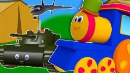 บ๊อบรถไฟเข้าชมกองทัพบกค่าย | การ์ตูนสำหรับเด็ก | วิดีโอการศึกษา | วิดีโอ 3 มิติ | Army Camp