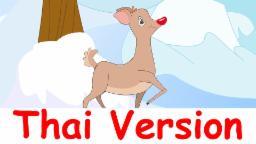 Rudolph The Rednosed Reindeer  | รูดอล์ฟกวางจมูกแดง - เพลงสุขสันต์วันคริสต์มาส