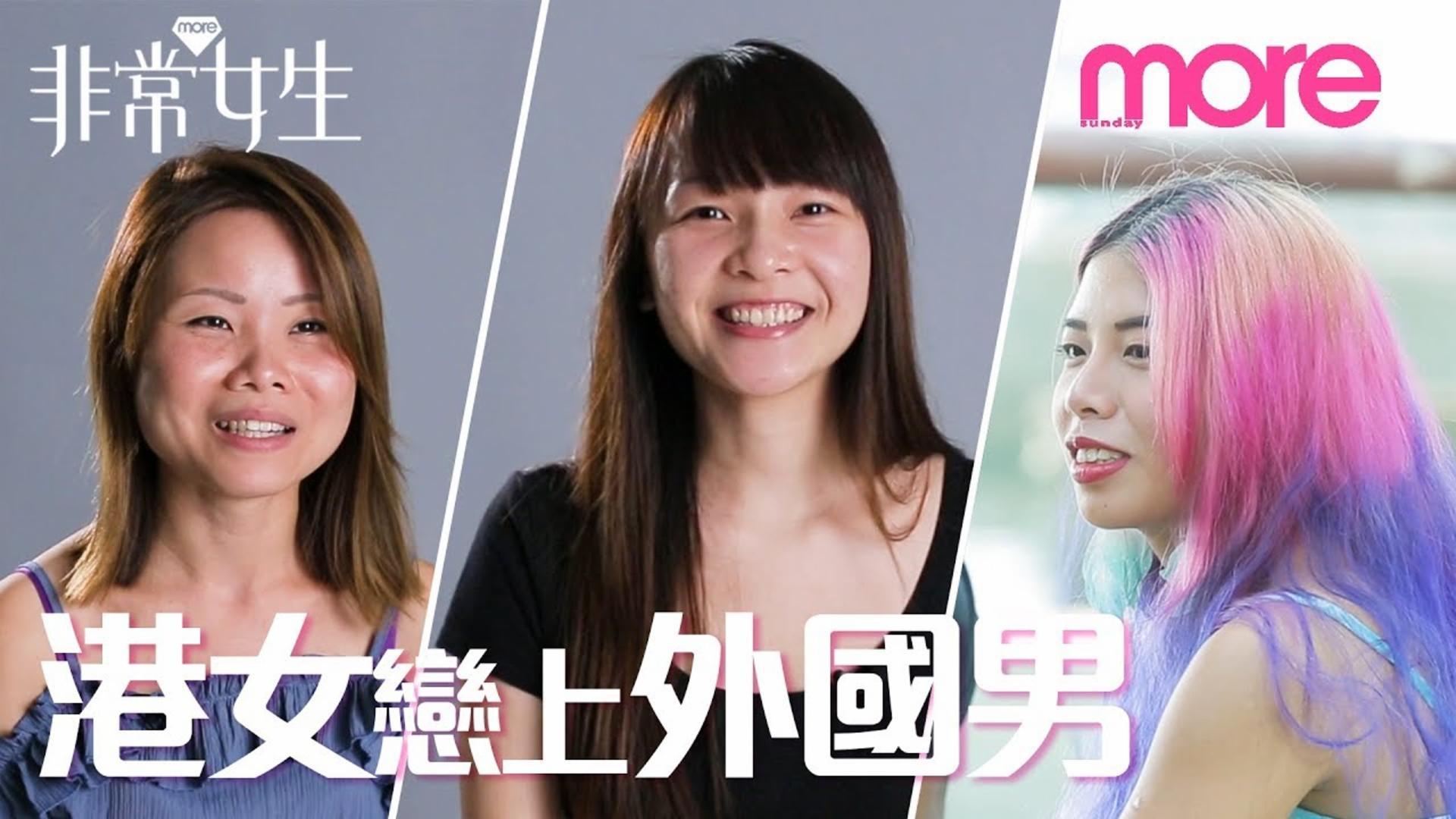 愛情不分國界 港女真性情吸引外國男【非常女生】Ep.8