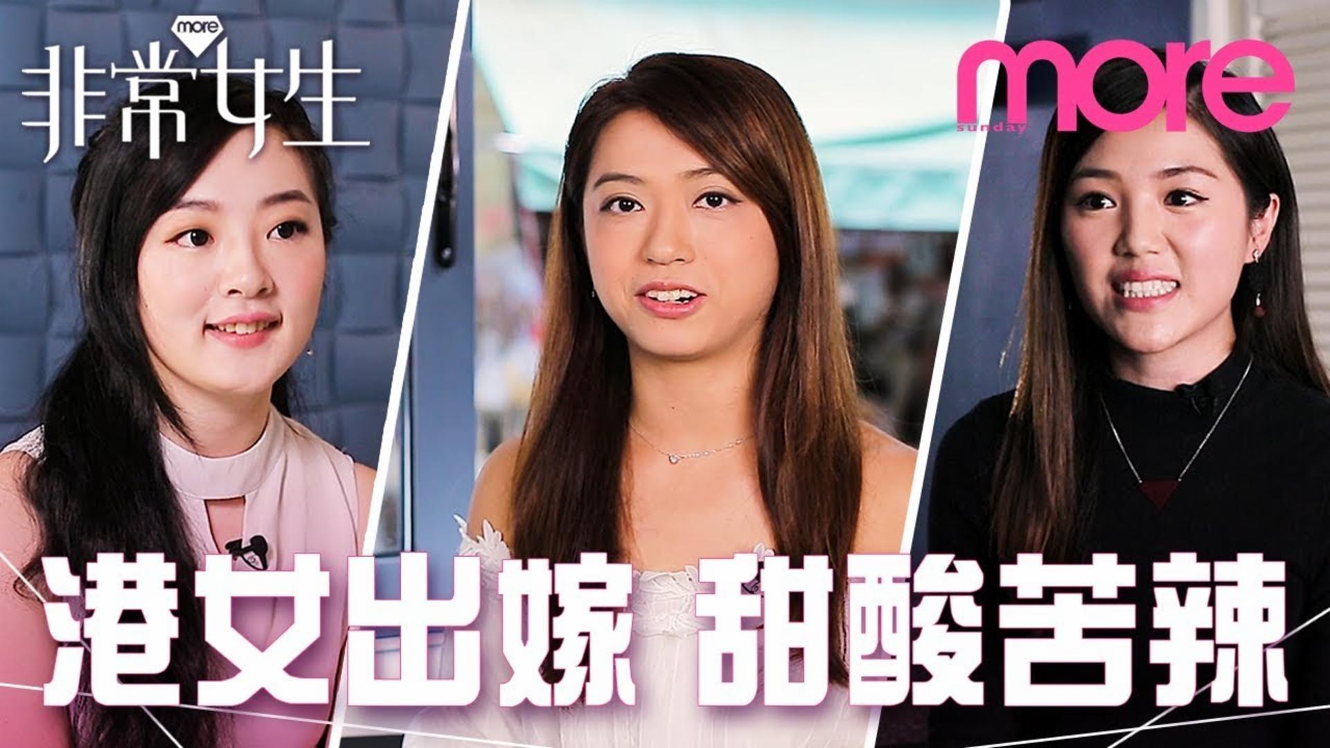 結婚萬歲! 3位香港女生待嫁的愛與痛 待嫁新娘 【非常女生】Ep.4