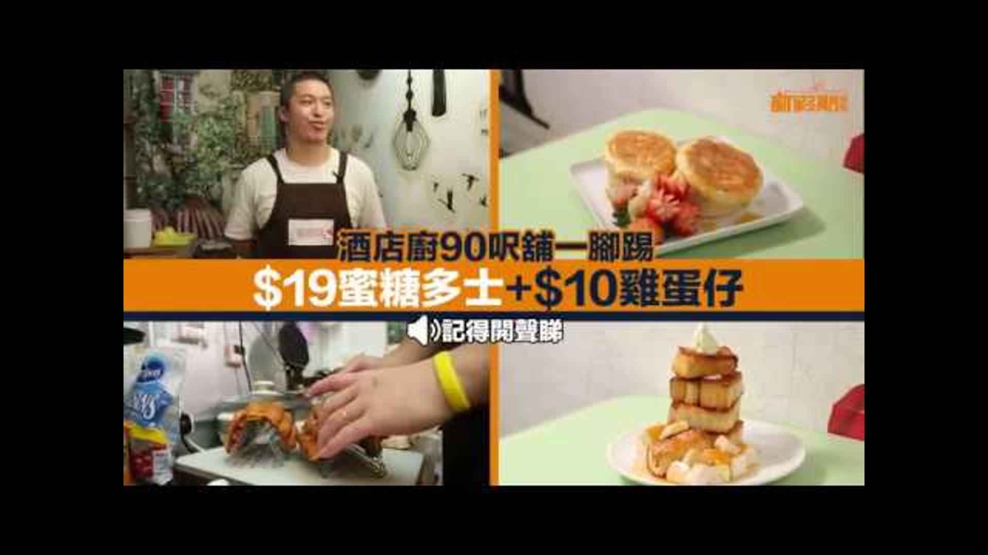【出街搵食】酒店廚賣街頭甜品!$10雞蛋仔+$19蜜糖多士|土瓜灣掃街小食|