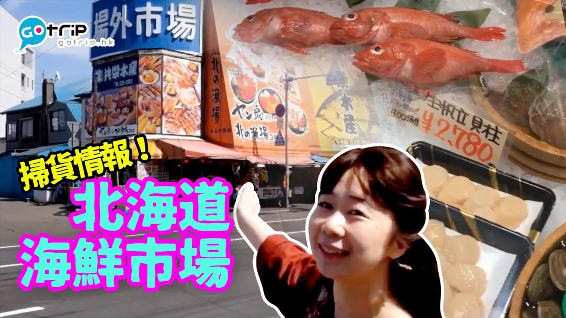日本 北海道札幌場外市場行街有咩買?【學做日本人】Ep.11
