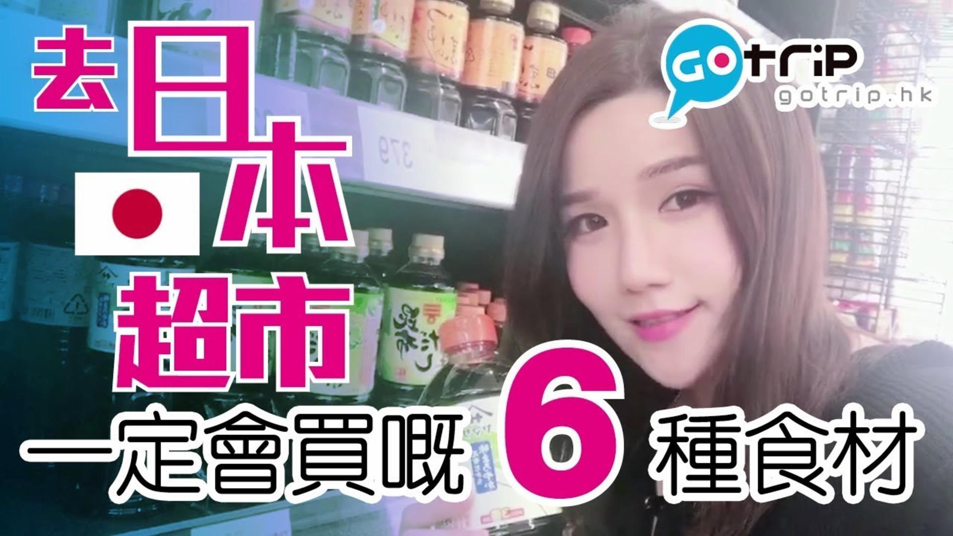 日本 做出家常菜味道 六種超市必買食材【學做日本人】Ep.1