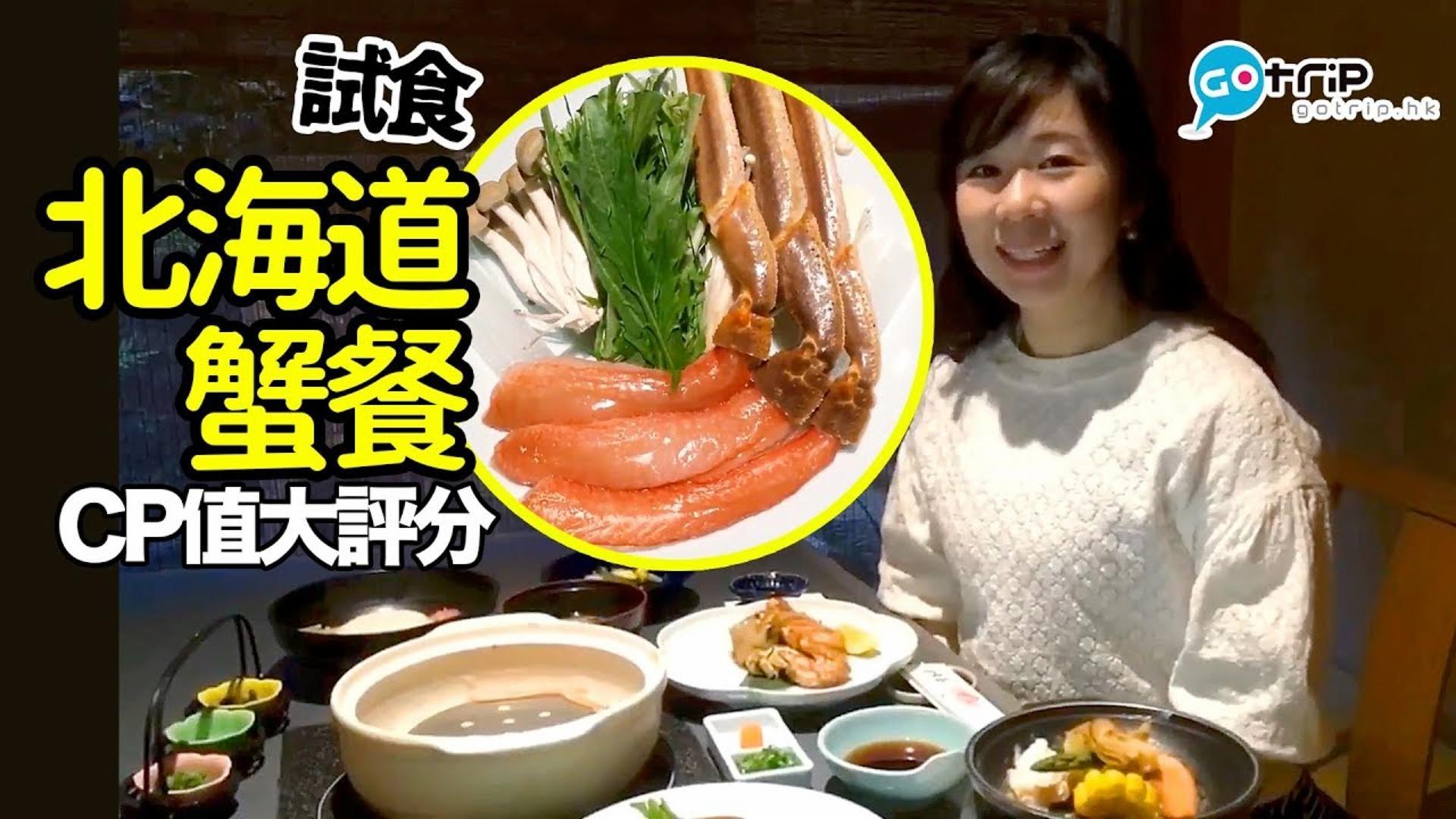 日本 北海道札幌CP值高!包三大蟹套餐【學做日本人】Ep.10