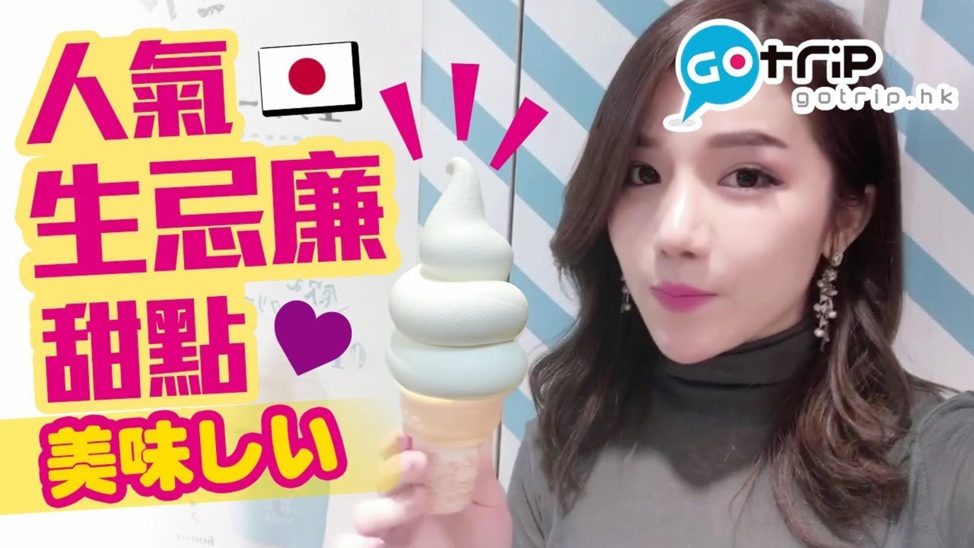 日本 東京新宿 只有當地人知道的飲食熱點【學做日本人】Ep.6