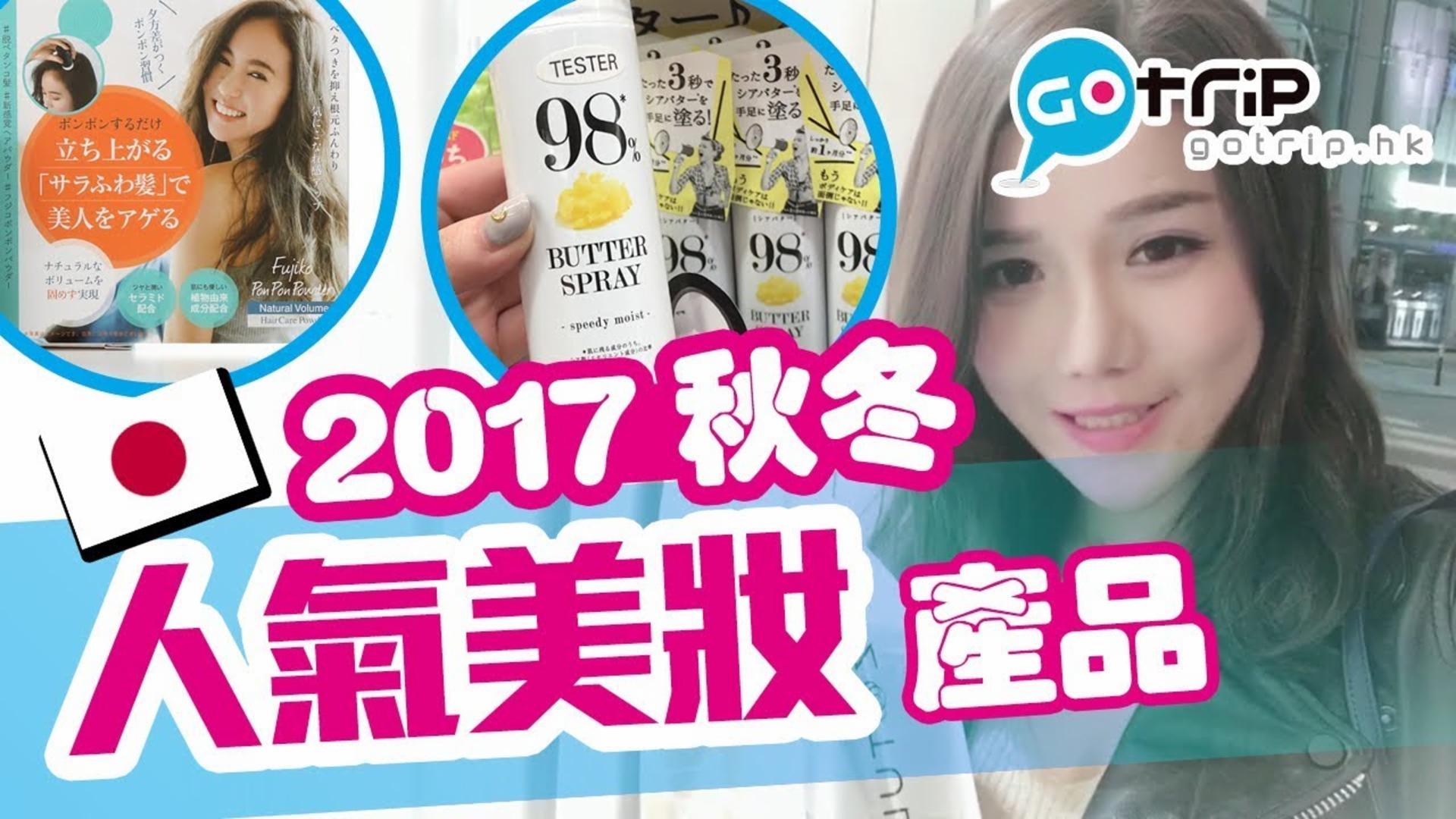 日本 人氣美妝產品逐個點 秋冬必買系列【學做日本人】Ep.5