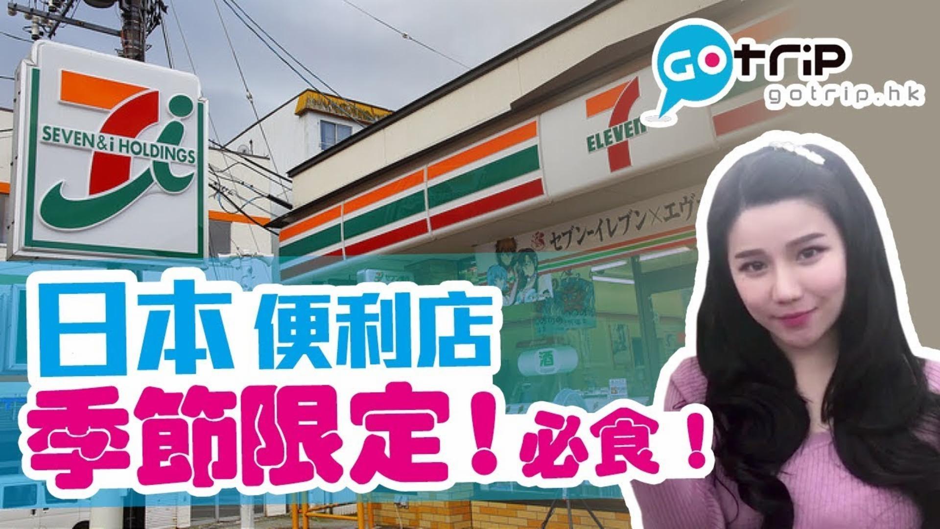 日本 便利店零食點心大巡禮 限時推出勿錯過【學做日本人】Ep.7