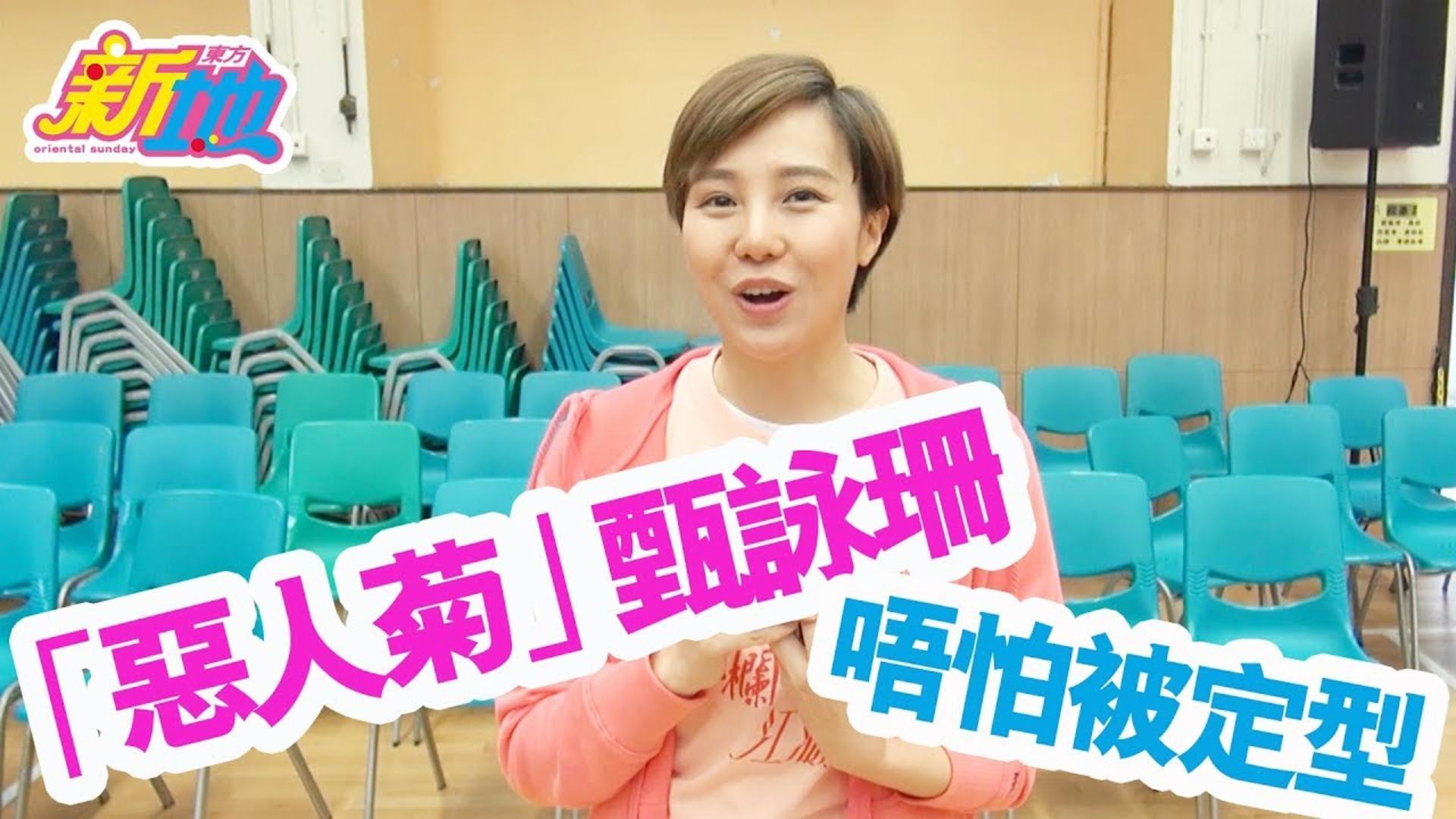 甄詠珊 唔怕被定型【明星專訪】|東方新地