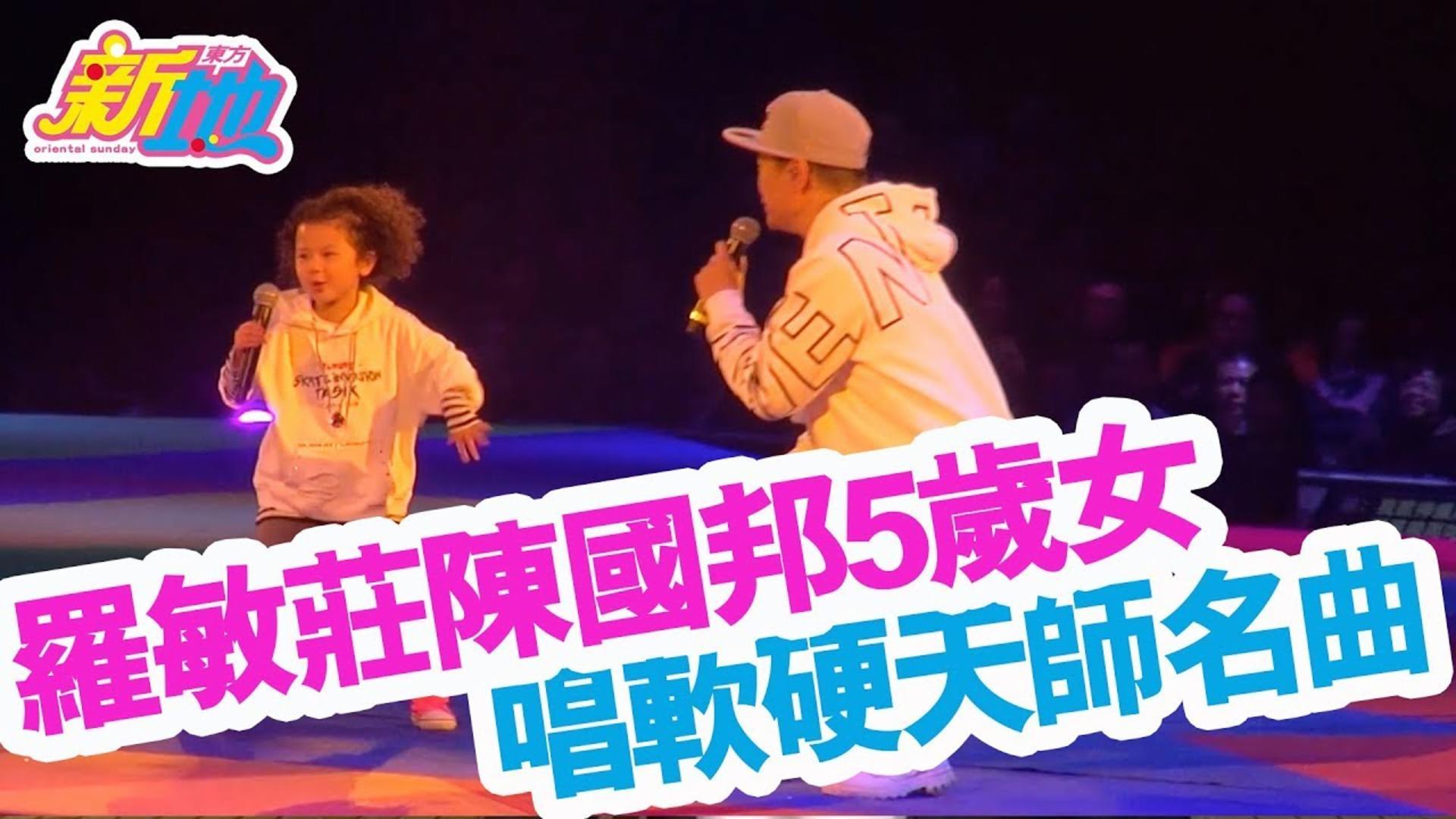 羅敏莊陳國邦5歲女 唱軟硬天師名曲【明星專訪】|東方新地