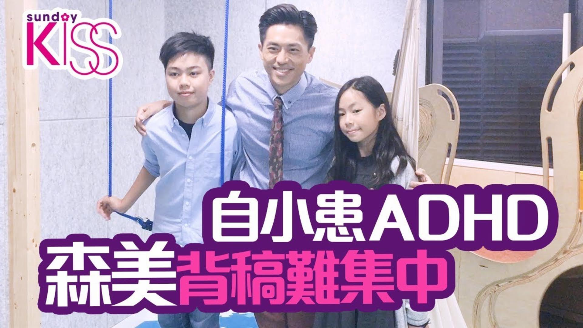 森美背稿難集中  自小患ADHD【Sunday Family】