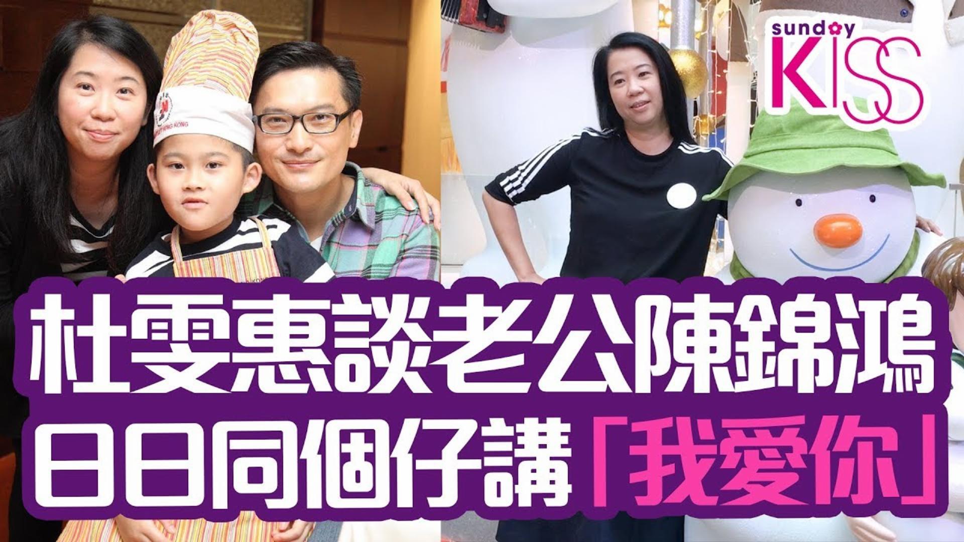 杜雯惠談老公陳錦鴻 日日同個仔講「我愛你」【Sunday Family】