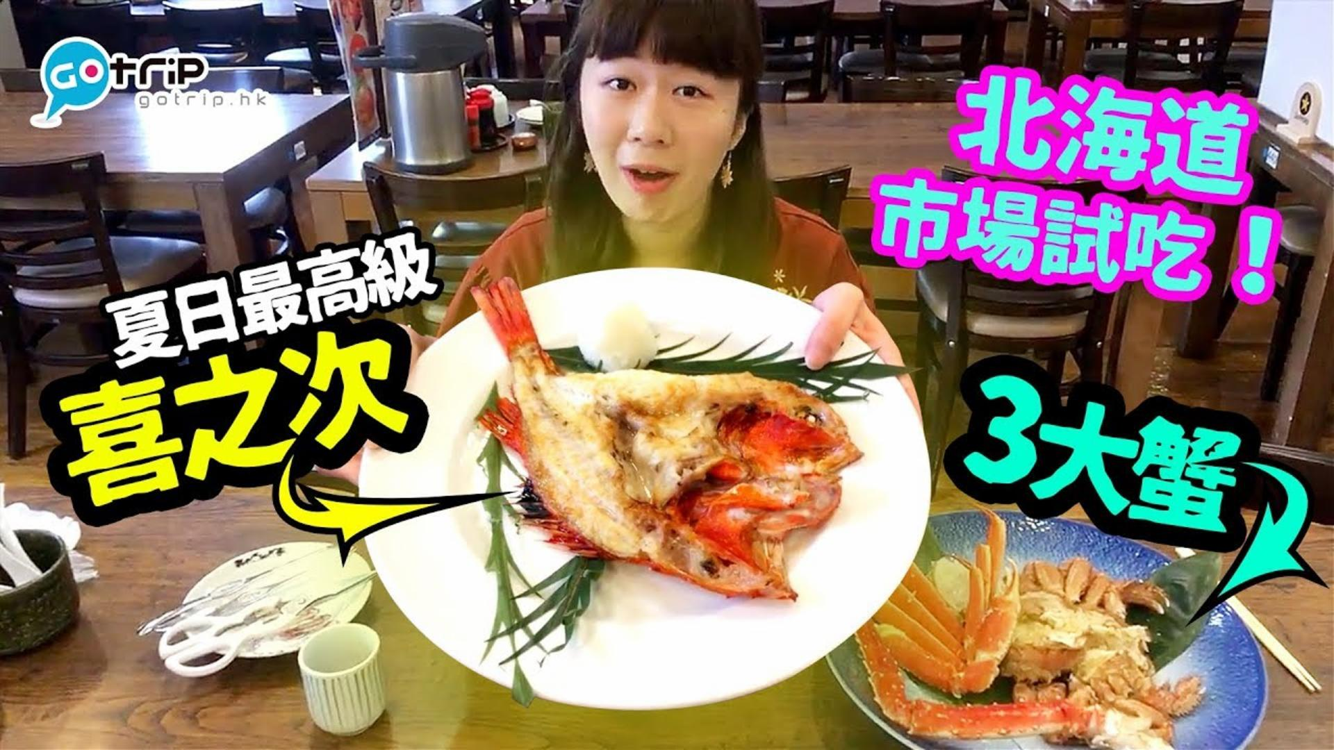 日本 夏日北海道市場必吃!喜之次+三大蟹【學做日本人】Ep.12
