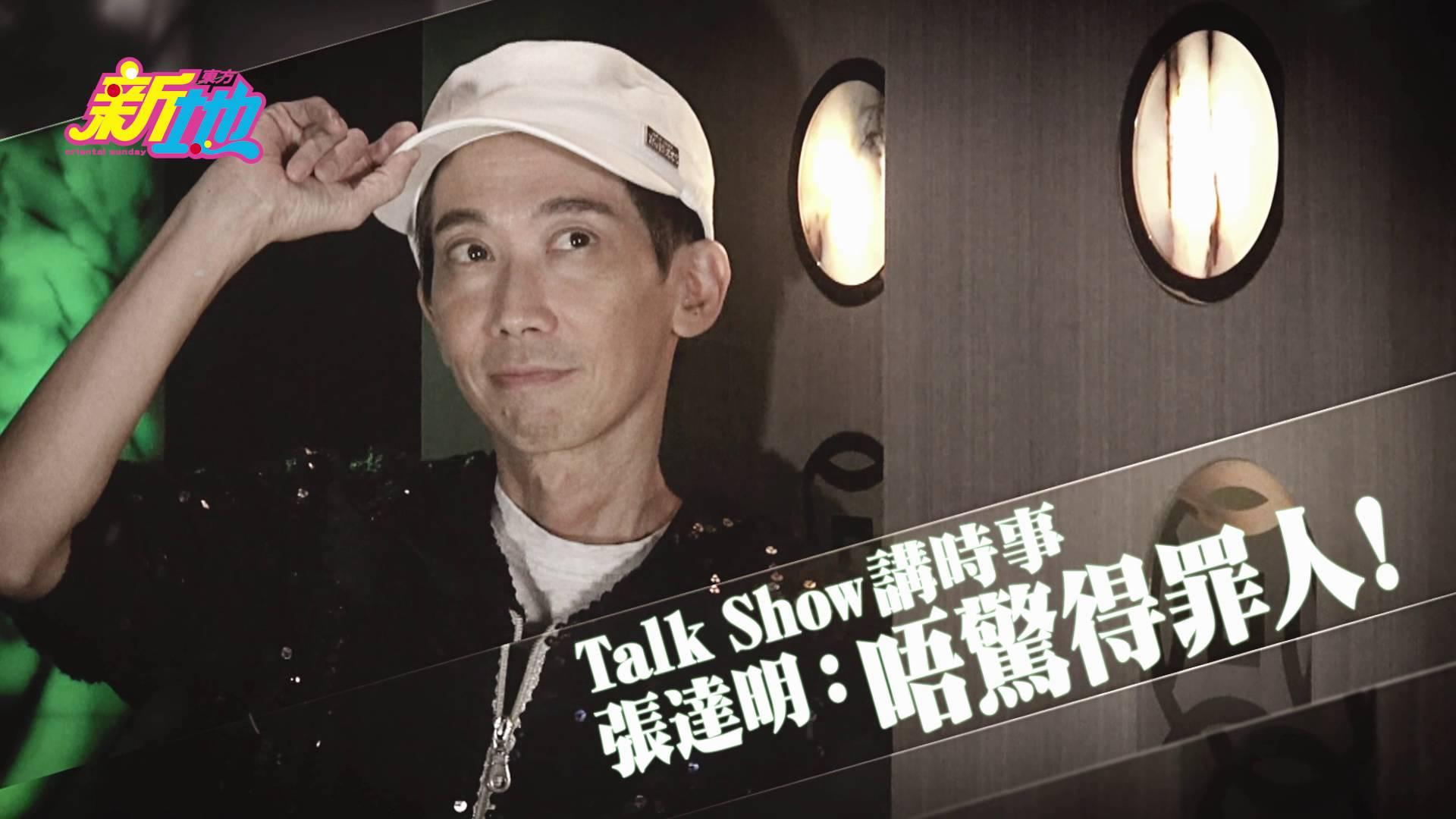 Talk Show講時事 張達明:唔驚得罪人!  東方新地