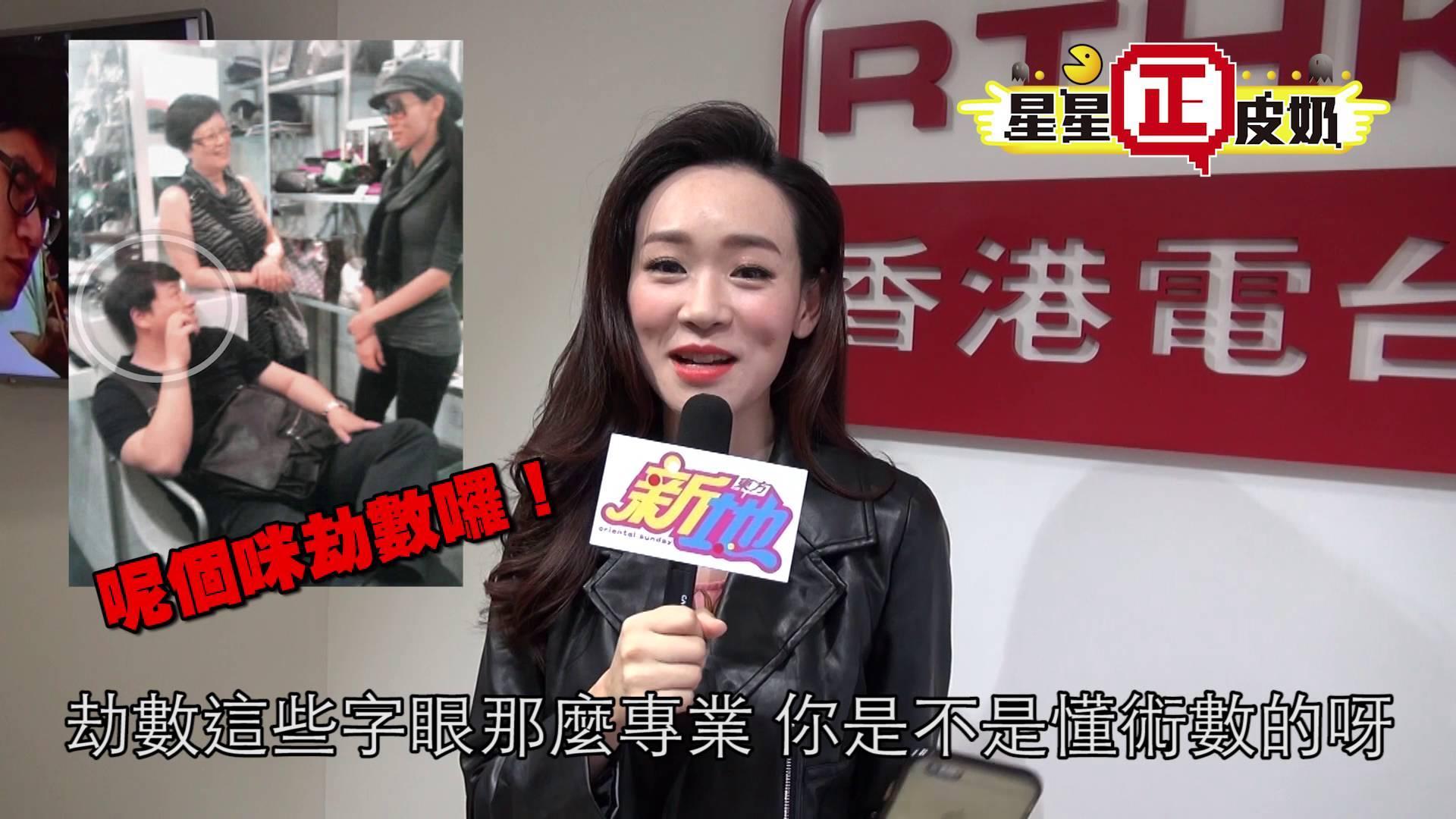 楊思琦唔介意識富豪【星星正皮奶】|東方新地