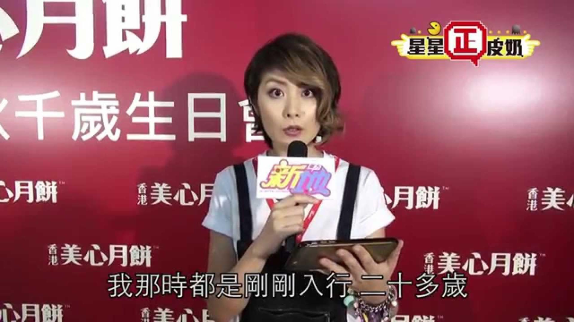 陳慧琳 見證不同年代的樂壇【星星正皮奶】|東方新地