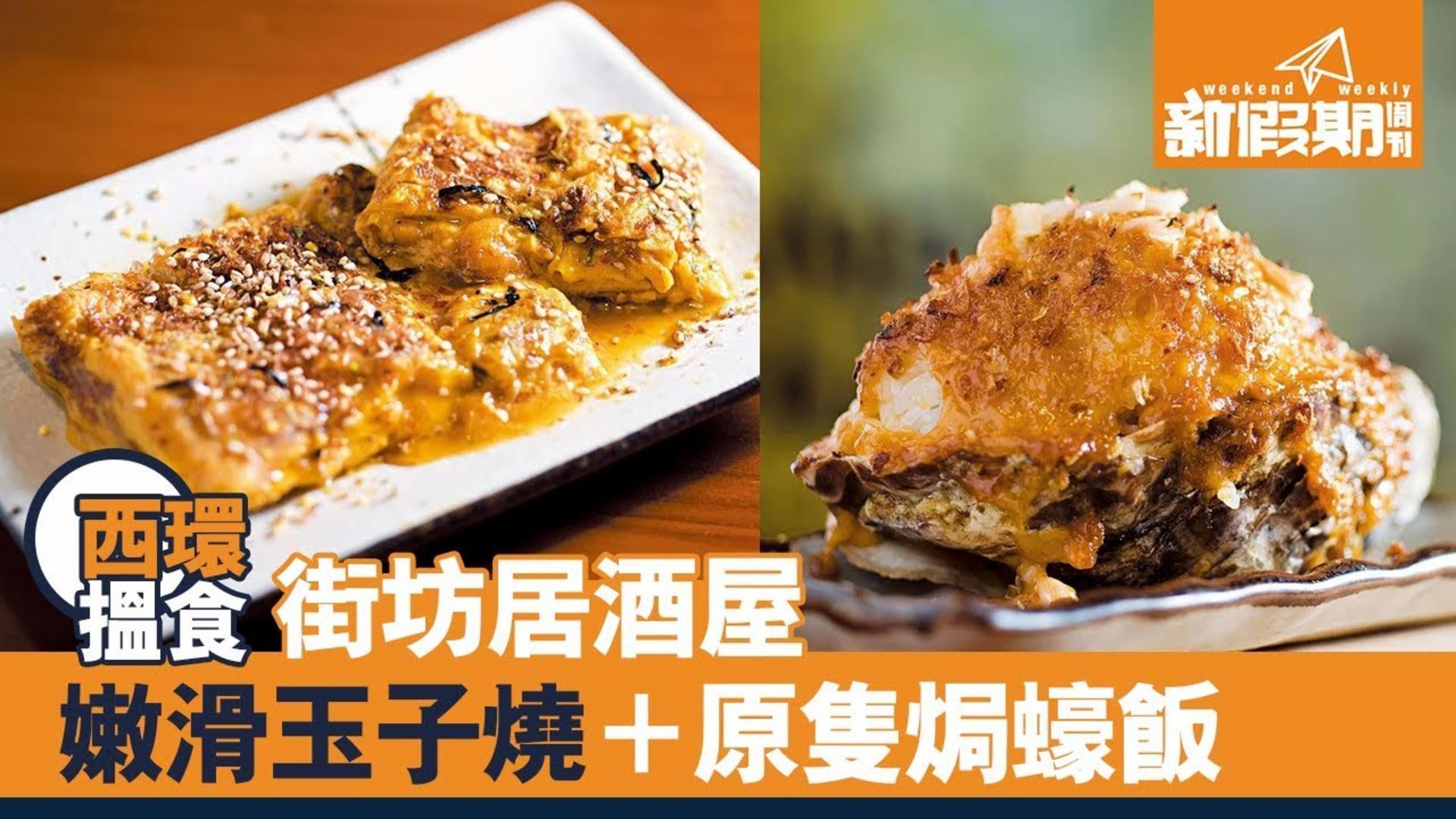 【出街搵食】西環日菜|超巿變身日本餐廳 巨型鰻魚飯+海膽玉子燒|新假期