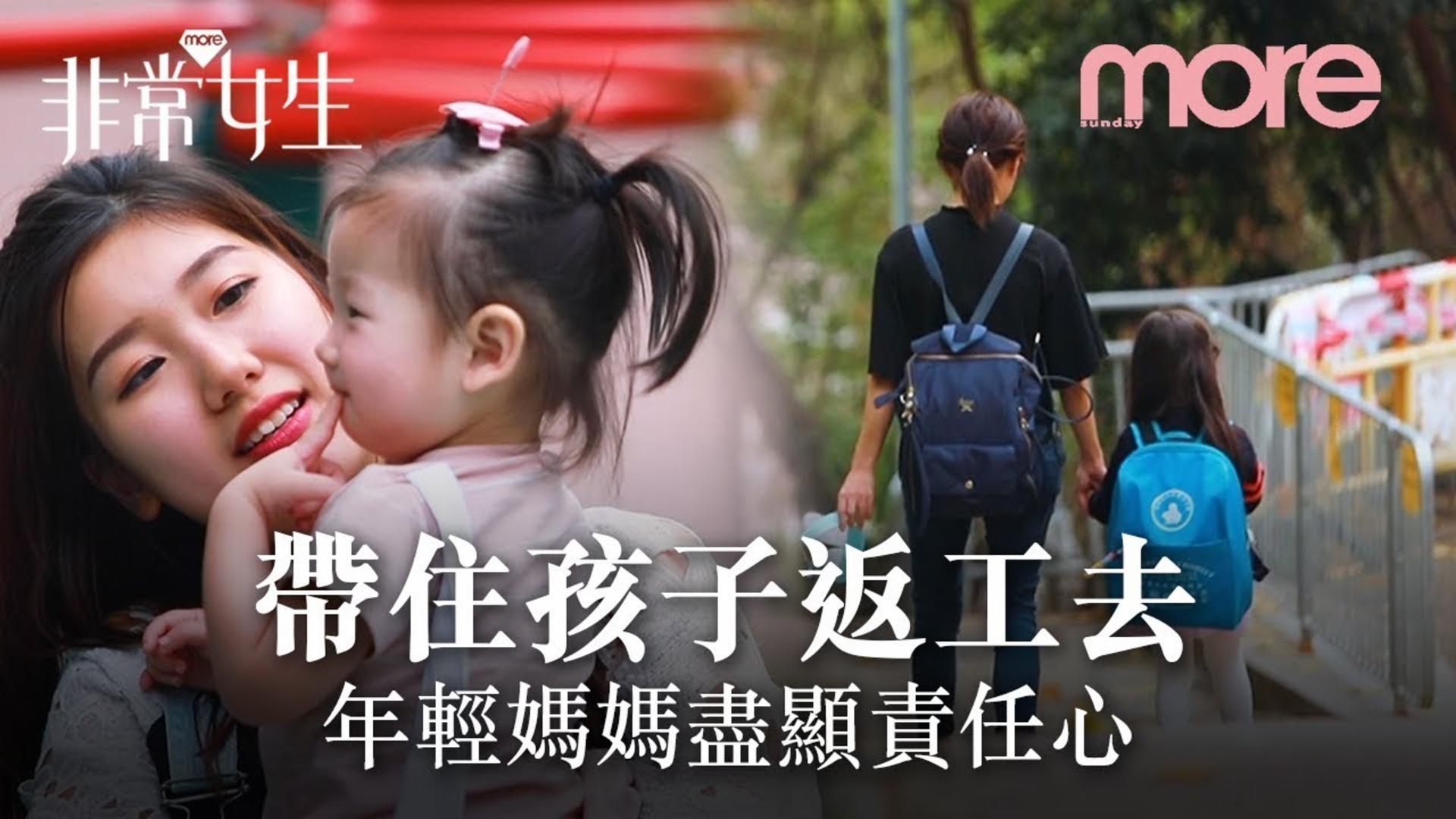 年輕不是罪 好媽媽與年齡無關 為了生活 年輕媽媽帶著孩子上班去【非常女生】Ep.20