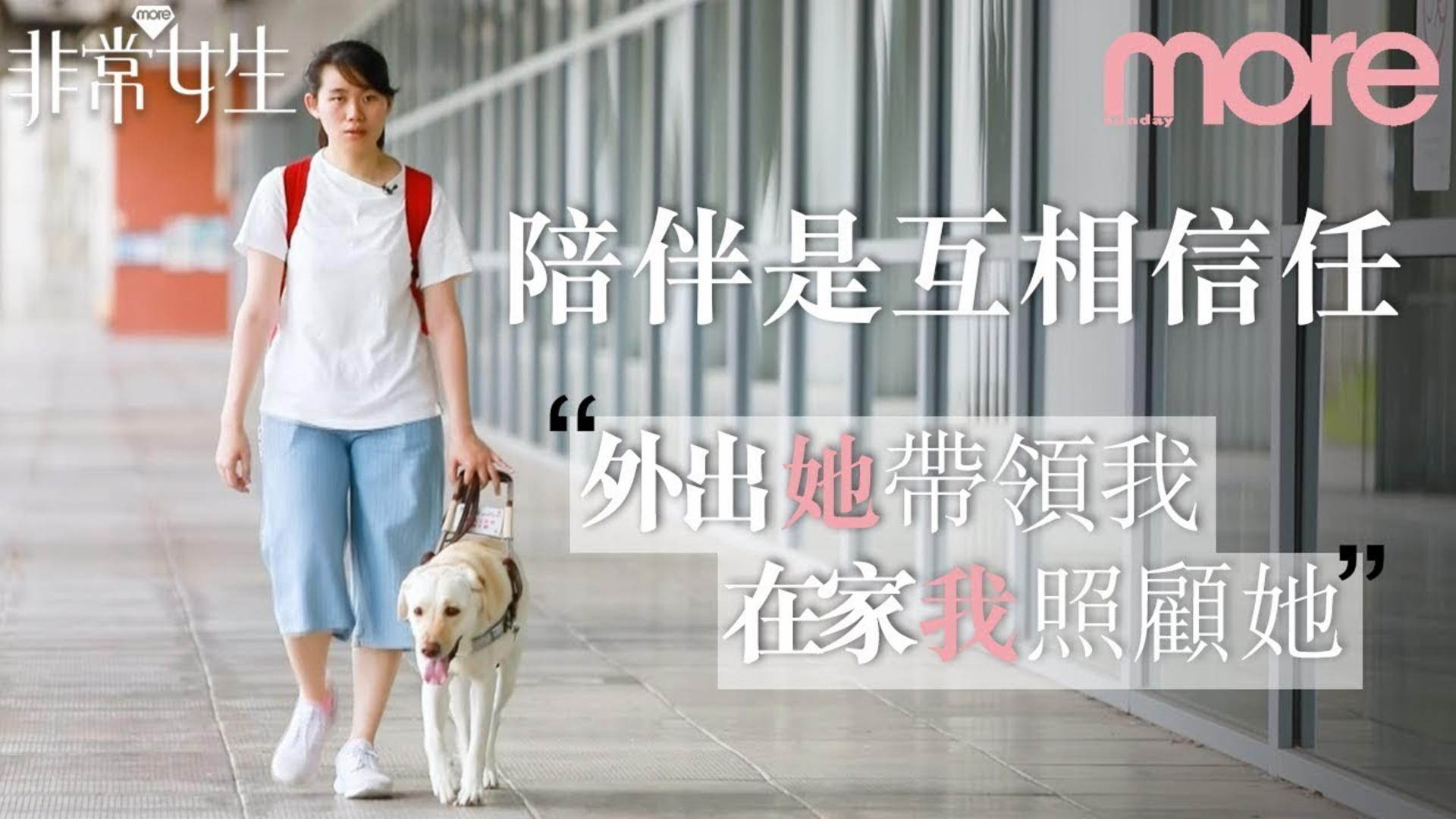 與導盲犬勇闖台灣 視障人士互相扶持的人生之旅【非常女生】Ep.22