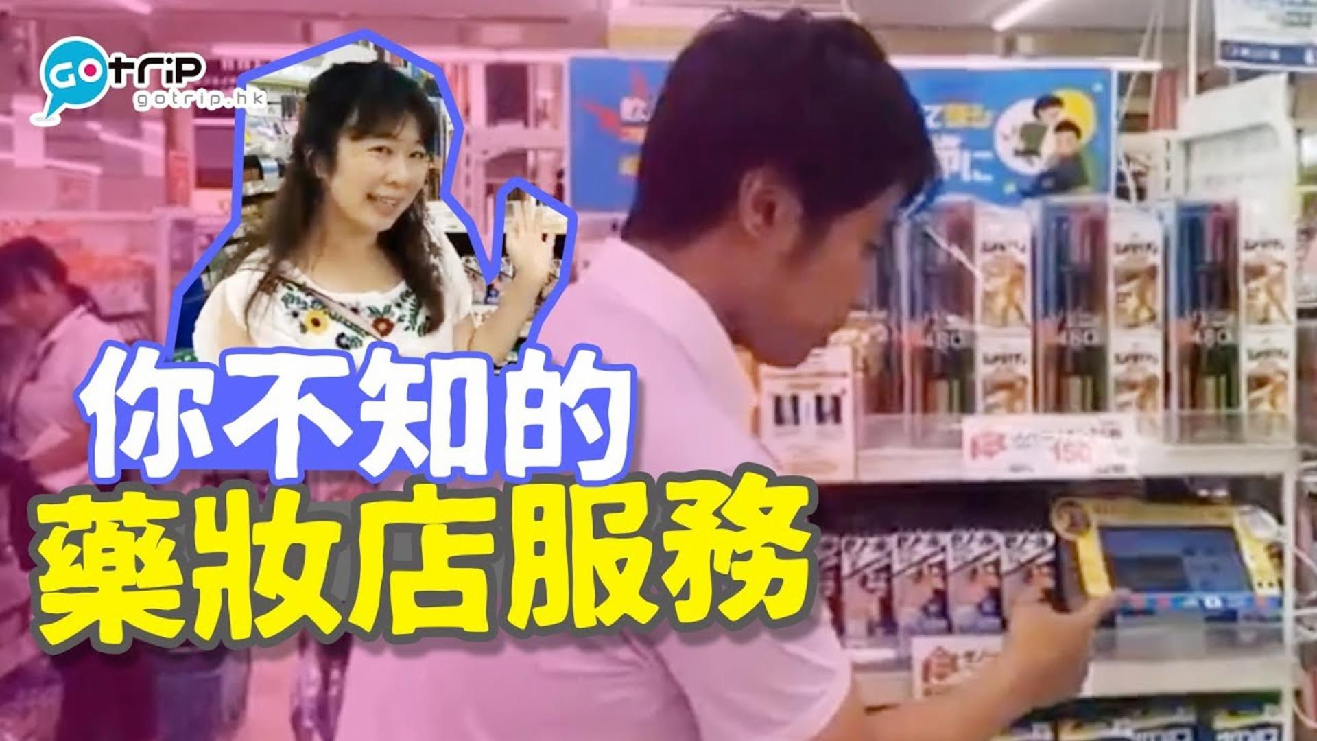 日本 札幌藥妝店的隱藏服務【學做日本人】Ep.19