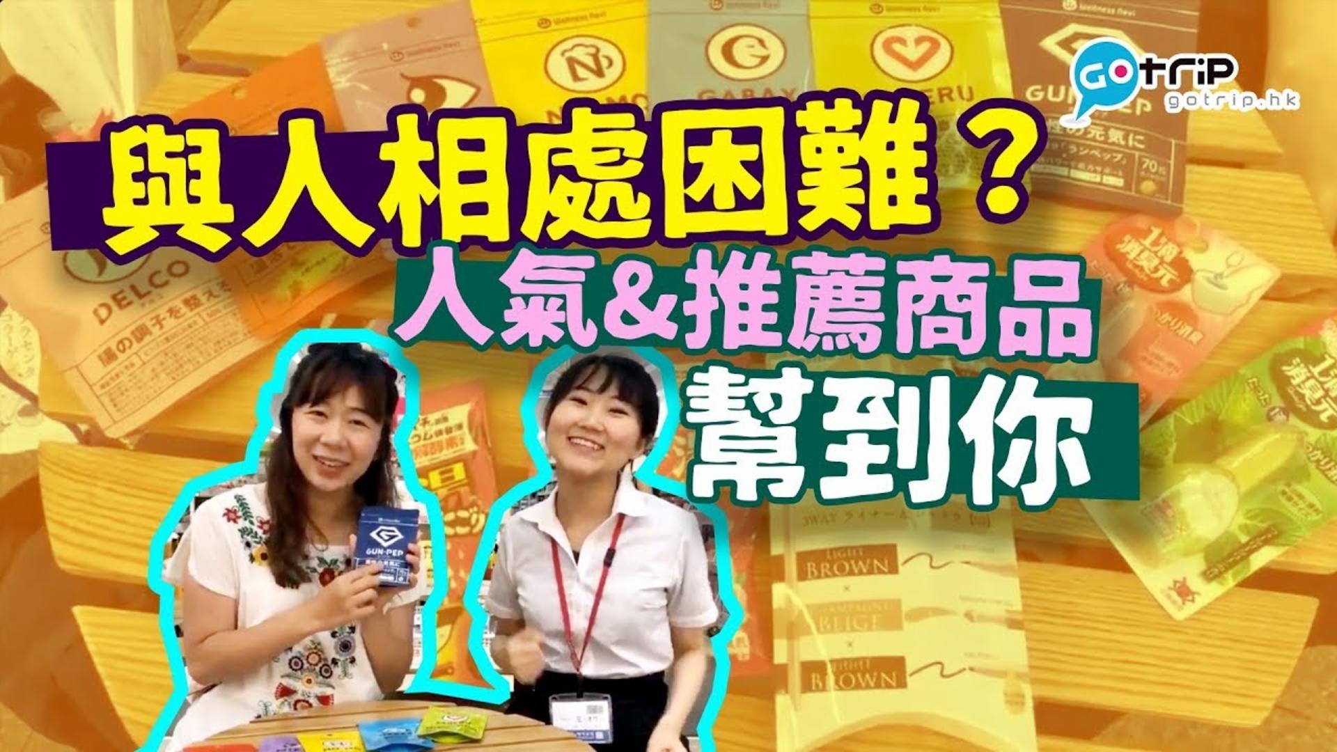日本 札幌藥妝店的人氣&推薦商品  【學做日本人】Ep.20