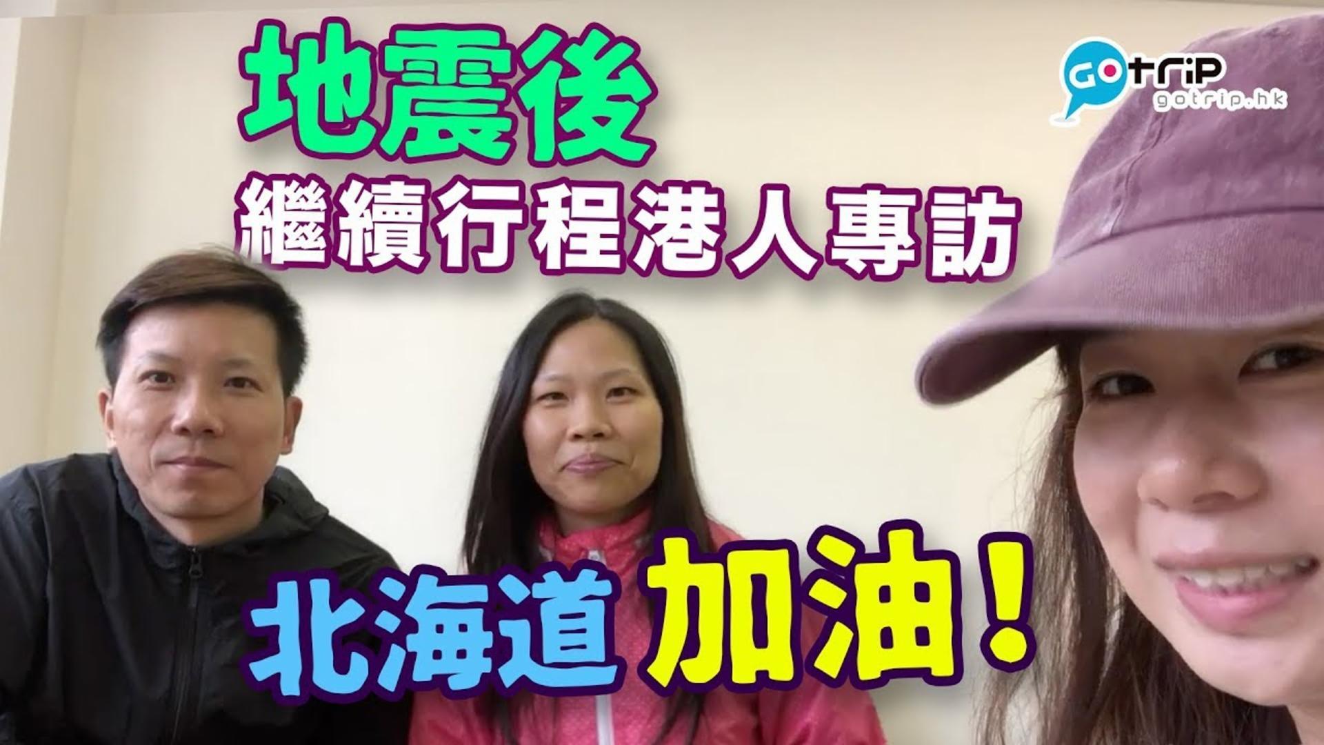 日本 北海道加油!地震後 繼續行程港人的專訪【學做日本人】Ep.21