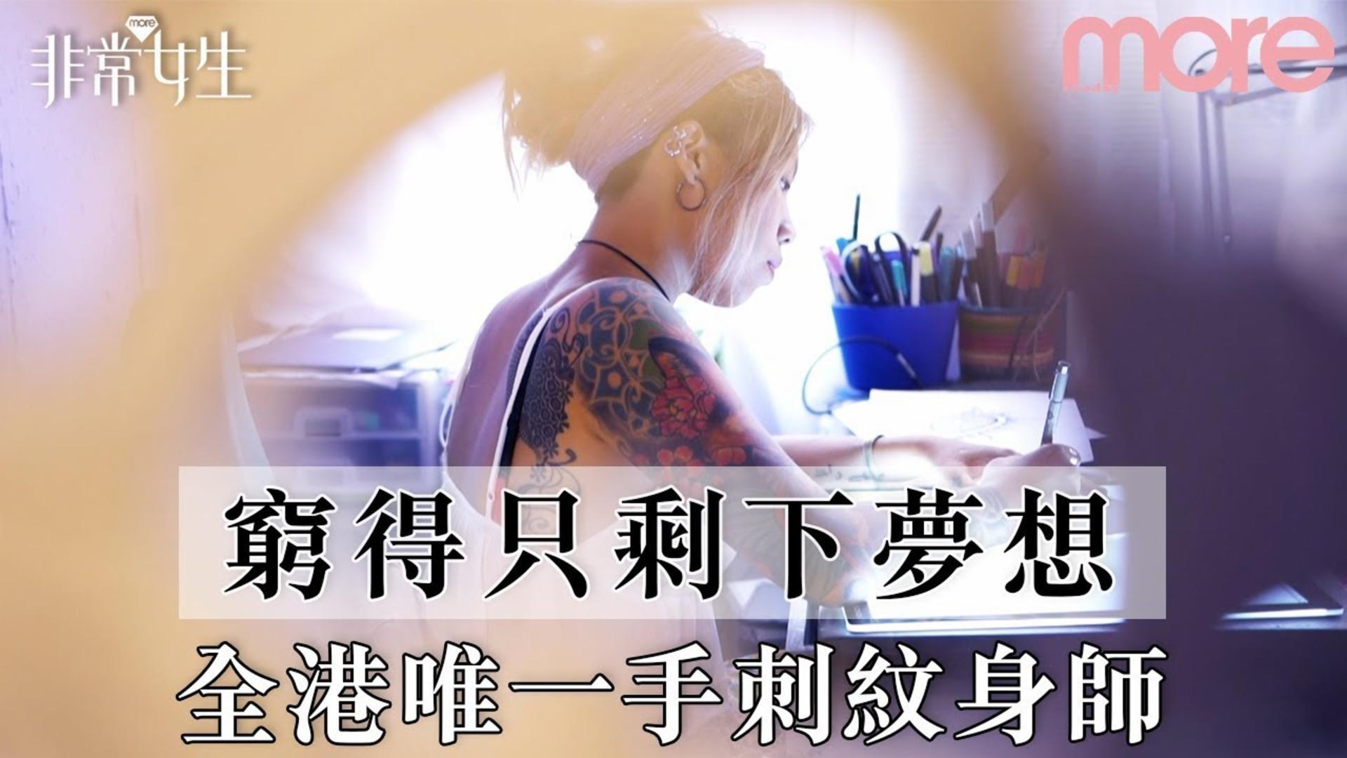 手刺紋身師大狗:窮得要洗碗也洗不了我的夢想【非常女生】Ep.29