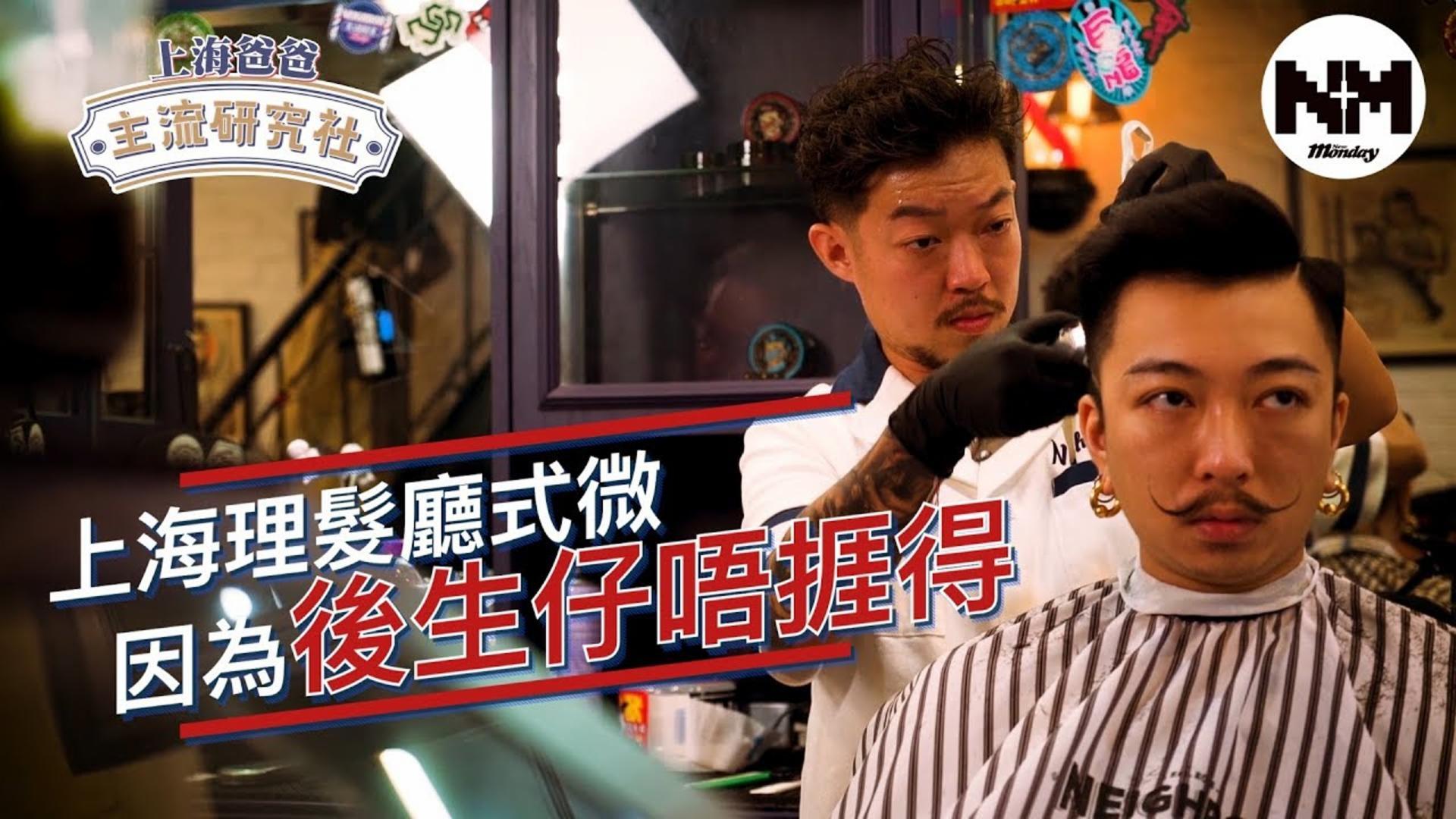 EP4【主流研究社】Barber Shop店主專訪:啲後生仔根本唔捱得!|上海爸爸