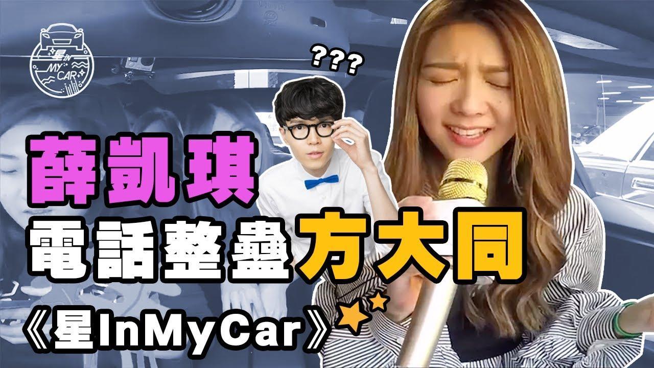 薛凱琪:我痾緊屎!電話整蠱方大同《星In My Car》Ep.3