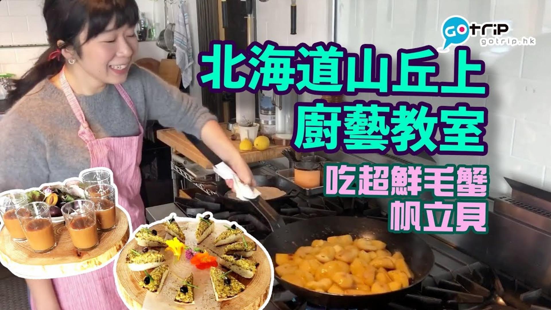日本 北海道山丘上廚藝教室 吃超鮮毛蟹、帆立貝【學做日本人】Ep.24
