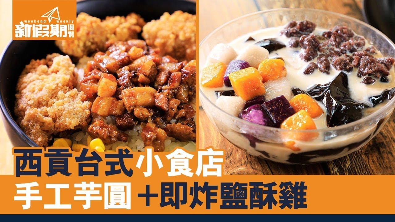 【出街搵食】西貢仙草芋圓台式小店 90後情侶創業源於信念|台灣菜|新假期