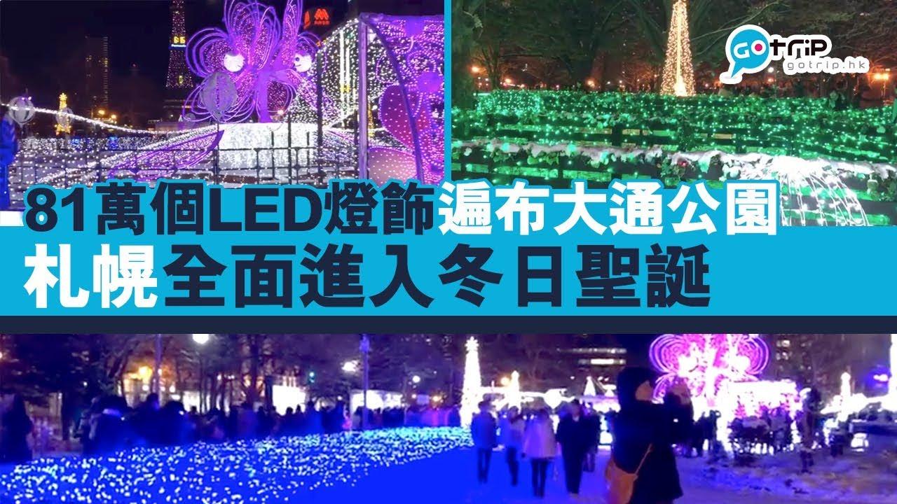 日本 札幌全面進入冬日聖誕 81萬個LED燈飾遍布大通公園