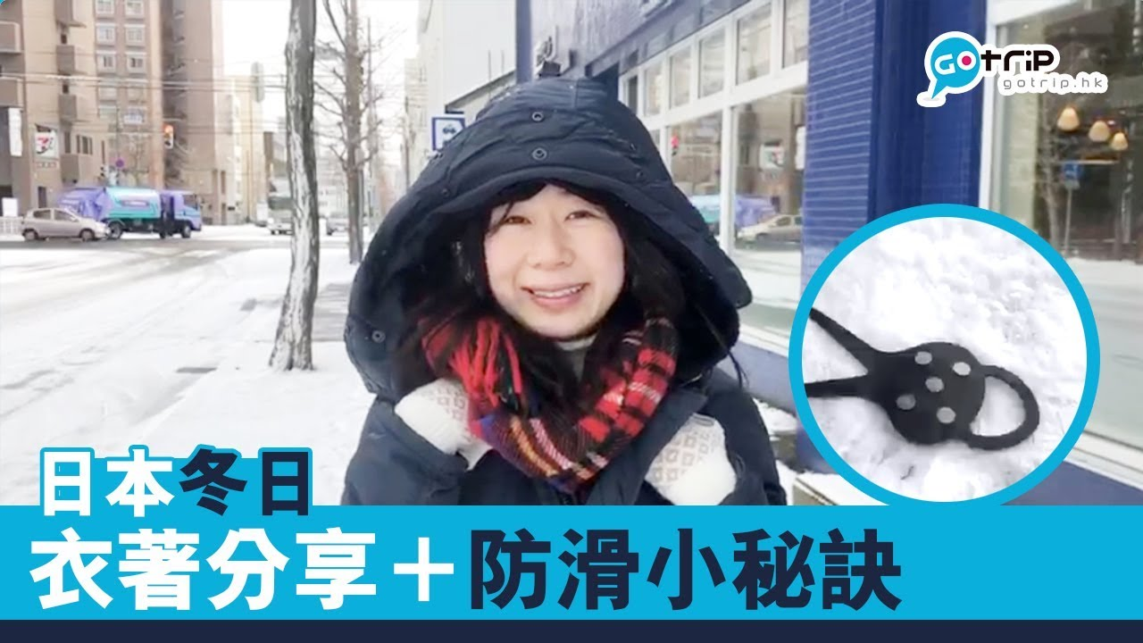 日本 冬天保䁔衣著分享及防滑小Tips
