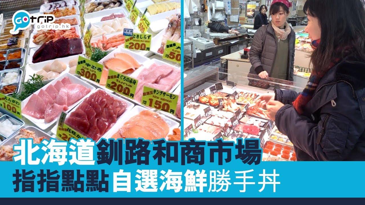 日本 北海道三大海鮮市場之一 釧路和商市場 非常好玩「勝手丼」