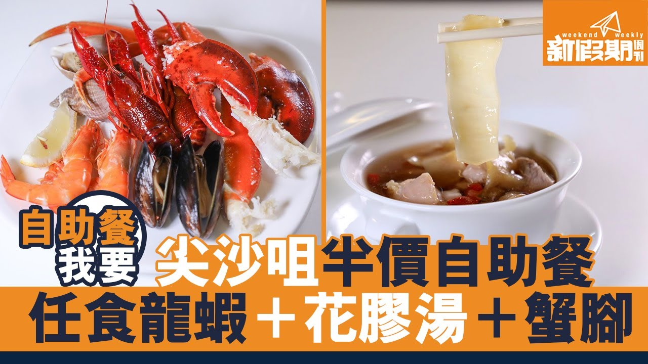 【自助餐我要】尖沙咀皇家太平洋酒店半價自助餐!任食波士頓龍蝦+花膠+Mövenpick雪糕|新假期
