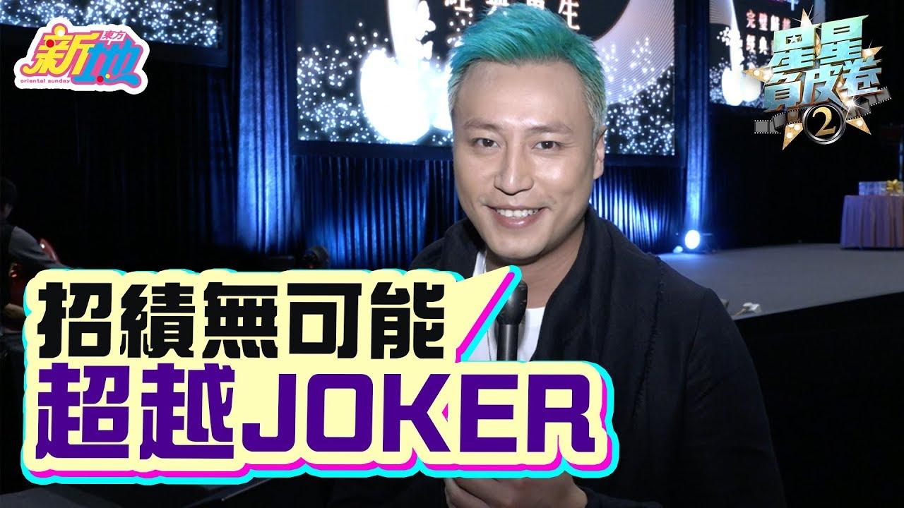 張建聲:反黑招績無得同傳奇級Joker作比較【星星負皮卷2】