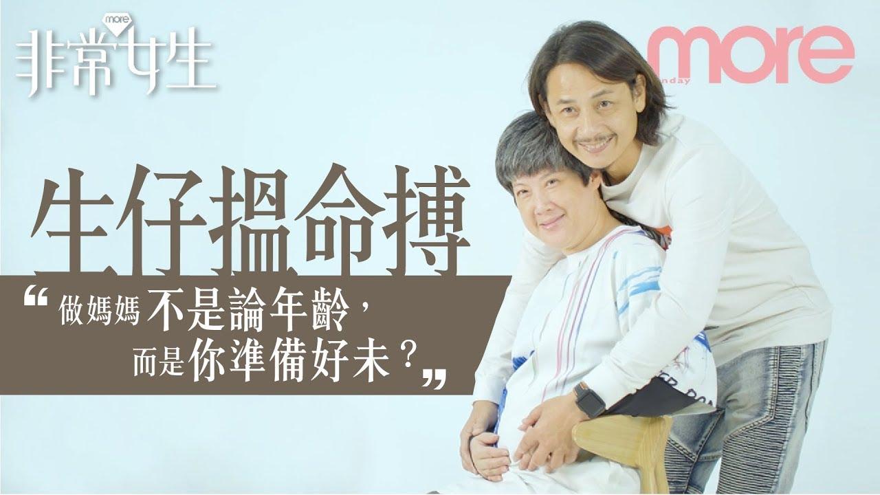 黃澤鋒太太52歲懷孕 竟遭網民質疑不負責任【非常女生】Ep.38