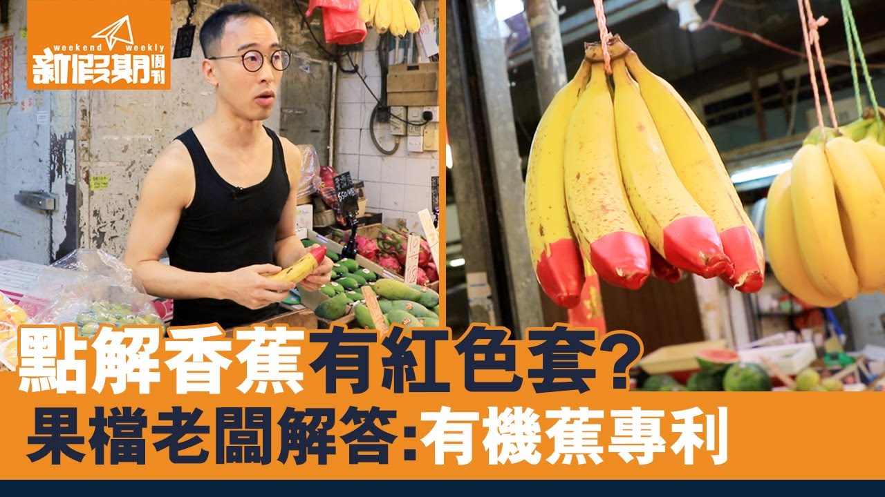 【水果情報】香蕉都要帶套 街市驚現紅頭蕉!帶你認識澳洲靚仔有機香蕉 新假期