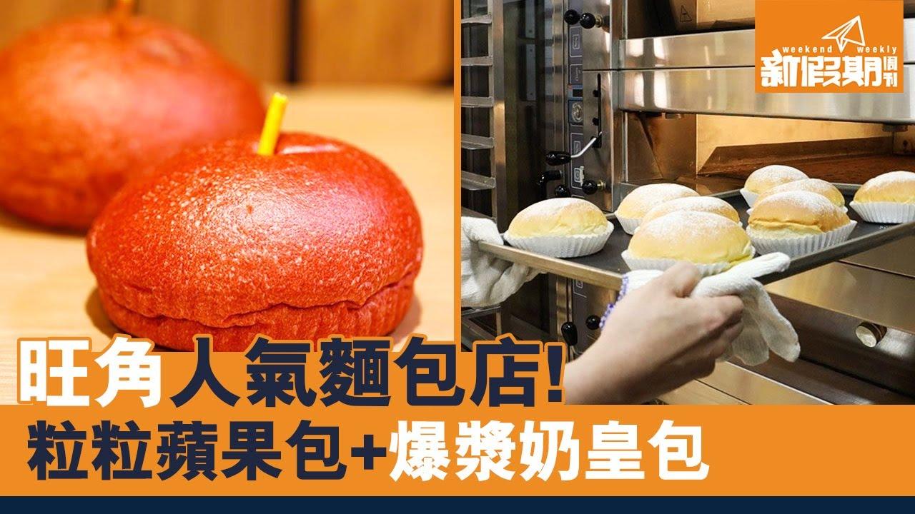 【出街搵食】人氣手工麵包店麵包秀Bread Show 新假期