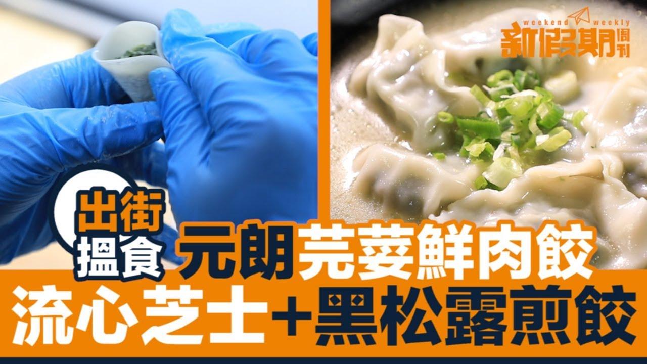 【出街搵食】元朗新開餃子店 必吃芫荽鮮肉餃+流心芝士煎餃 新假期
