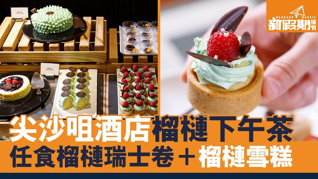 【自助餐我要】尖沙咀太子酒店榴槤主題下午茶!兩個月限定!任食榴槤瑞士卷+榴槤雪糕 新假期