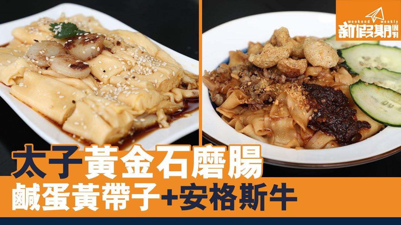 【出街搵食】太子石磨腸粉!黃金賣相創新口味 鹹蛋黃帶子+安格斯牛皺皮腸 新假期
