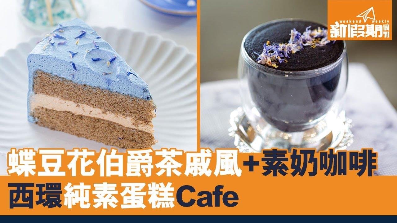 【小店你好嘢】西環藍調純素蛋糕Cafe 無麩質蝶豆花伯爵茶蛋糕+純素奶咖啡 新假期