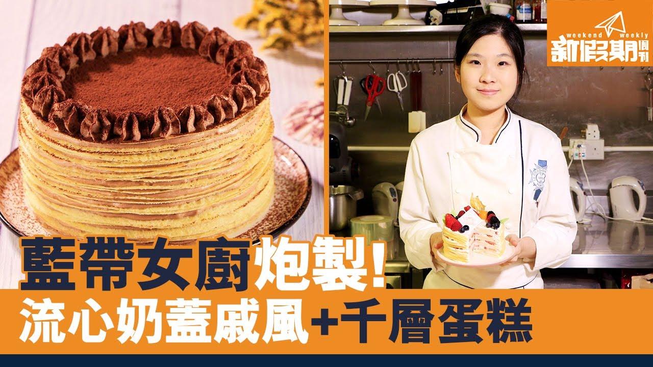 【小店你好嘢】觀塘90後藍帶廚師賣甜品!網店變實體店 招牌奶蓋戚風+千層蛋糕 新假期