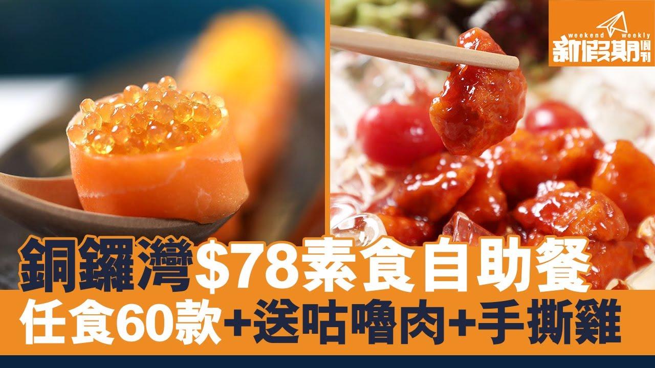 【自助餐我要】銅鑼灣$78素食自助餐 任食60款!送咕嚕肉+手撕雞+素鮑魚 新假期