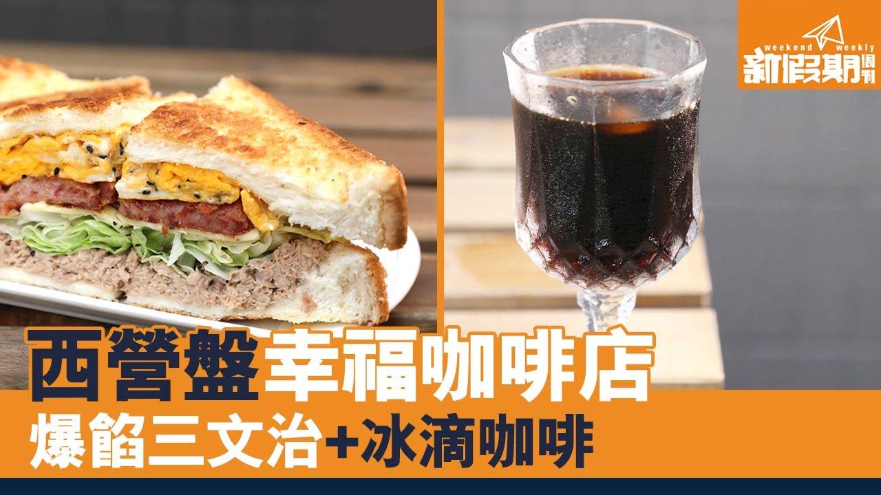 【出街搵食】西營盤幸福單品咖啡店!爆餡三文治+冰滴咖啡+自家製甜品 新假期