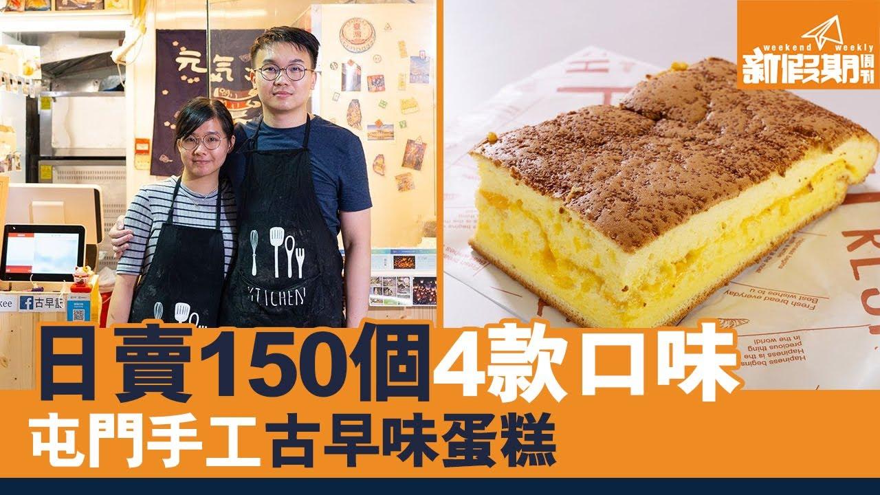 【小店你好嘢】屯門手工古早味蛋糕 90後情侶開檔!日賣150個+4款口味 新假期