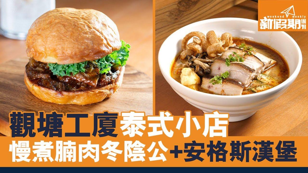 【出街搵食】觀塘工廈 Cool Cousin!Fusion泰菜小店 食慢煮豬腩肉冬陰公 新假期