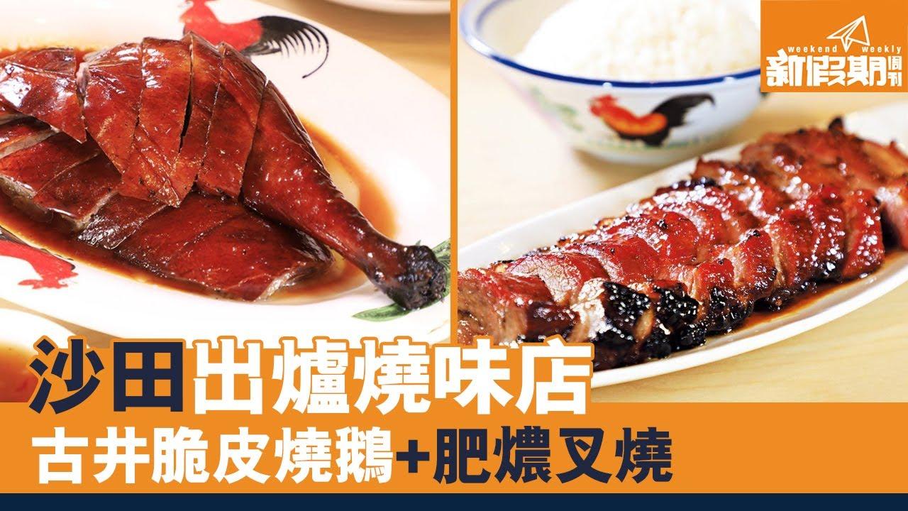 【出街搵食】沙田潮食燒味 跟百年老店學藝 脆皮爆汁陳皮燒鵝+鬆化燒腩仔+蜜汁叉燒 新假期